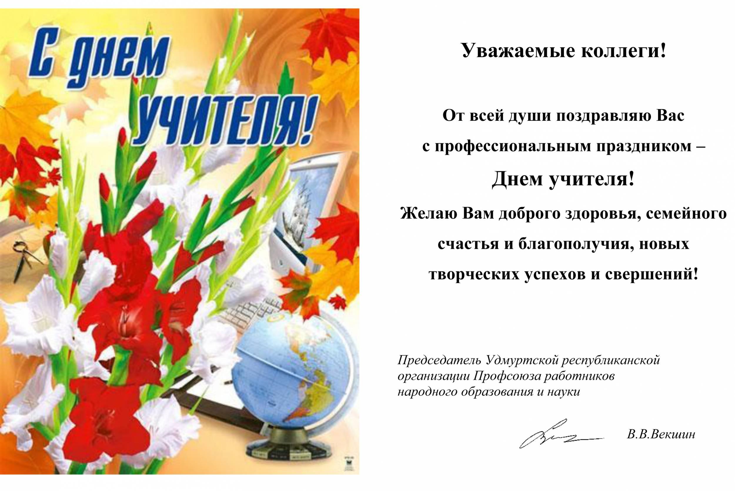 Как подписать открытку от профсоюза